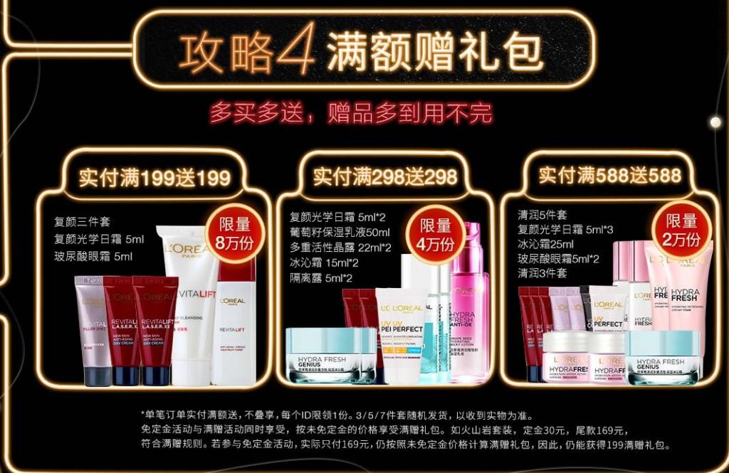 Singles-day-china-2017-free-gift