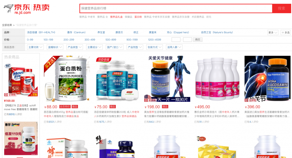 ecommerce-nutrition-product-china-eCommerce-platform