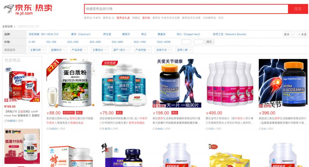ecommerce-nutrition-product-china-eCommerce-platform