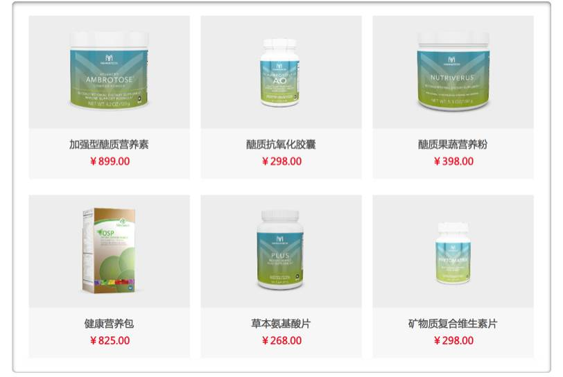 ecommerce-nutrition-product-china-tmo-mannatech