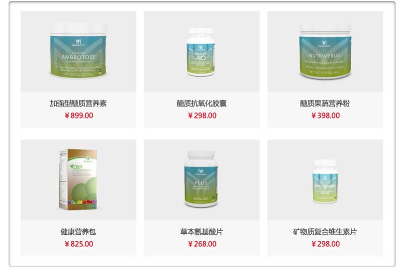 ecommerce-nutrition-product-china-tmo-mannatech