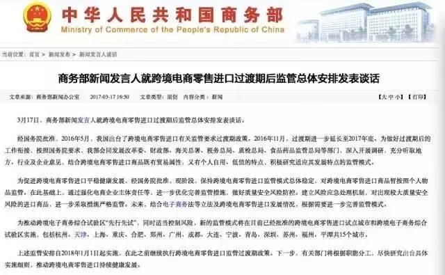 ecommerce-nutrition-product-china-tmo