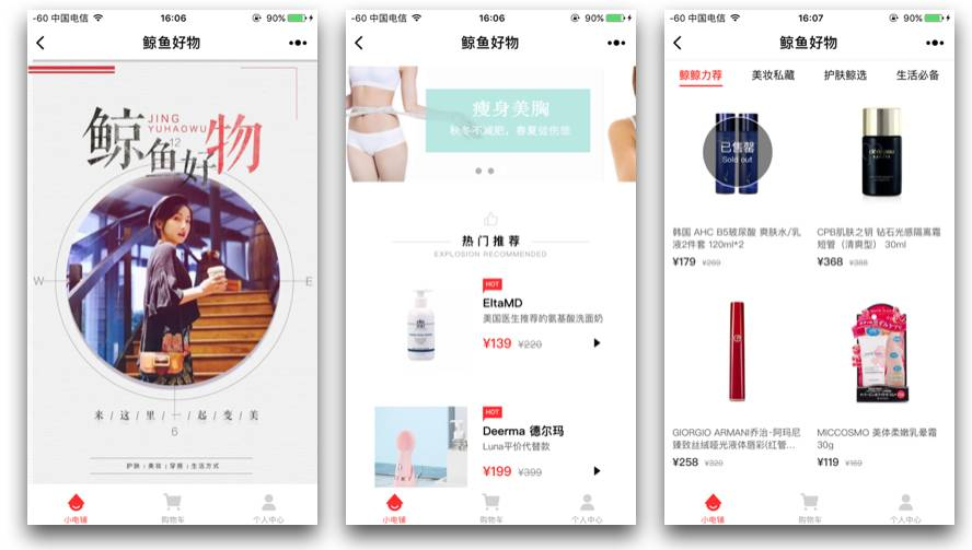 Wechat-mini-program-store-Jingyu-tmo