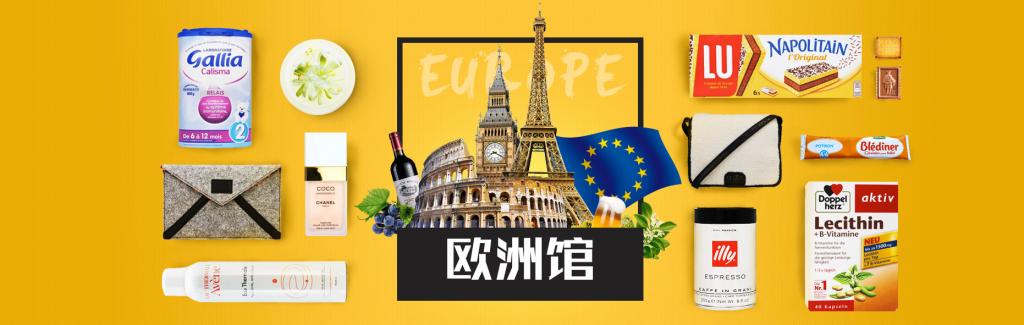 Europe Regional Pavilion on JD.com