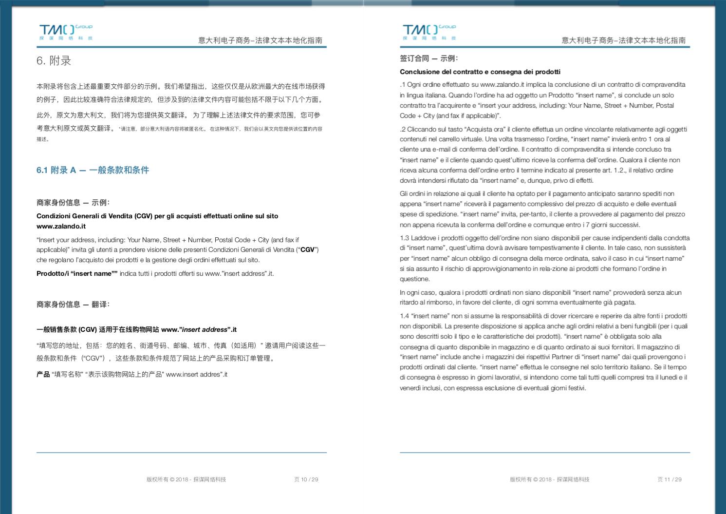 意⼤利电⼦商务法律文本本地化指南