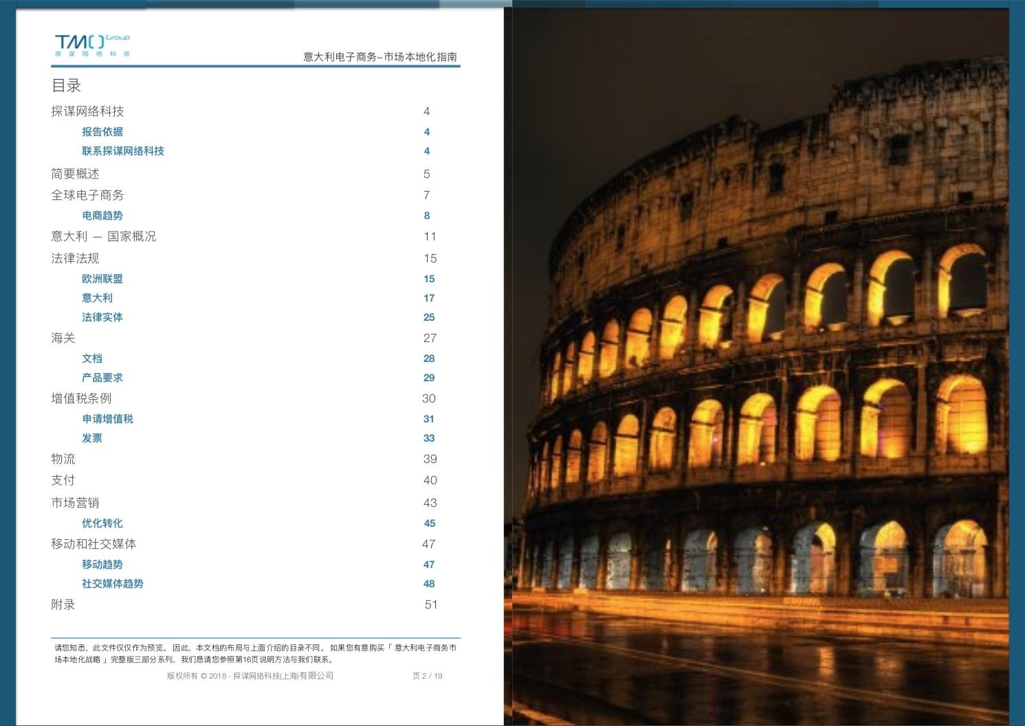 意⼤利电⼦商务市场本地化指南(概述版)