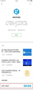 wechat mini programs official account connection multi-channel ecommerce