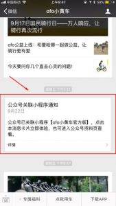 wechat mini programs notifications multi-channel ecommerce