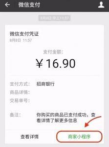 wechat mini programs payment alerts multi-channel ecommerce