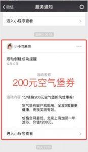 wechat mini programs standard messages multi-channel ecommerce