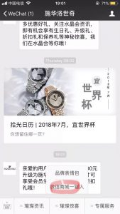 wechat mini programs menu multi-channel ecommerce