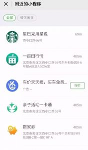 wechat mini programs location-based search multi-channel ecommerce