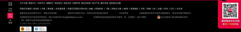 tmall new china ecommerce law