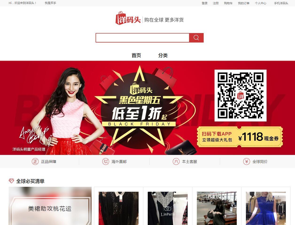 china online marketing strategy - ymatou