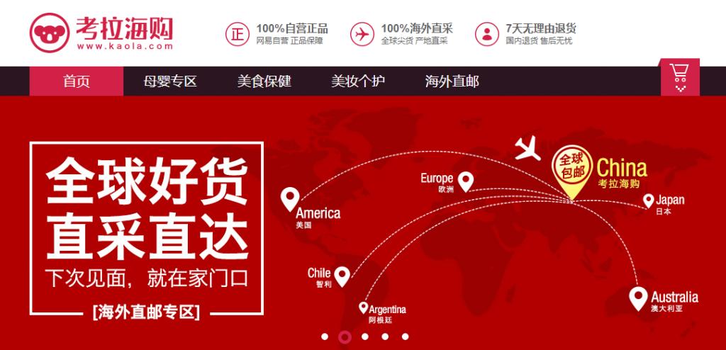 china online marketing strategy - kaola