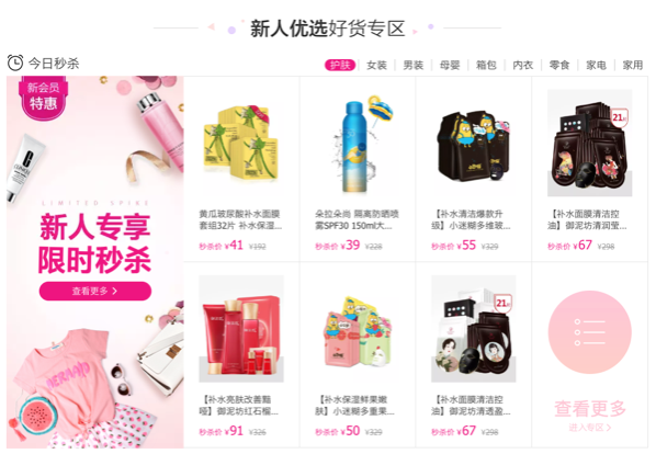 china online marketing strategy - vip.com
