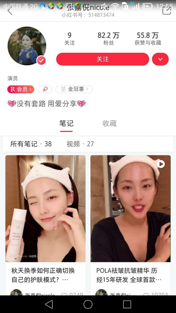 chinese app xiaohongshu strategy celebrity