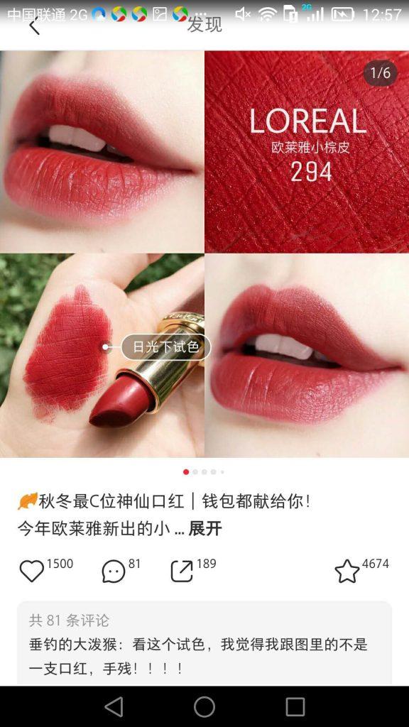 chinese app xiaohongshu strategy post