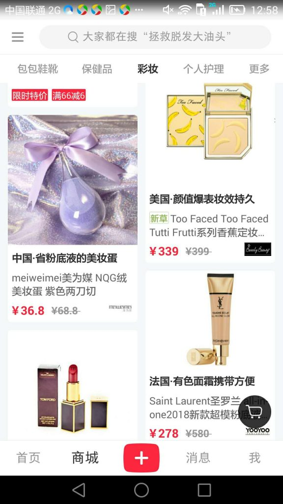 chinese app xiaohongshu strategy products