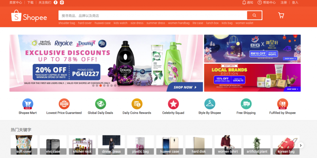 southeast asia online marketplaces shopee