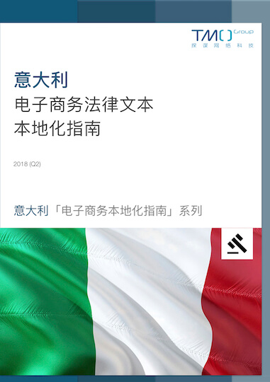 Italy Legal Localisation Guide Cover CN small
