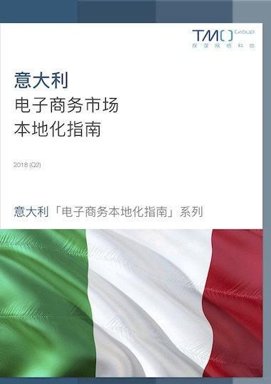 Italy Market Localisation Guide Cover CN small