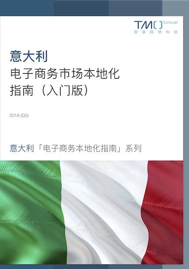 Italy Market Localisation Starter's Guide Cover CN small