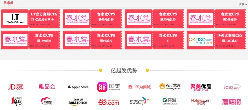 China Affiliate Marketing - Yiqifa Coupons