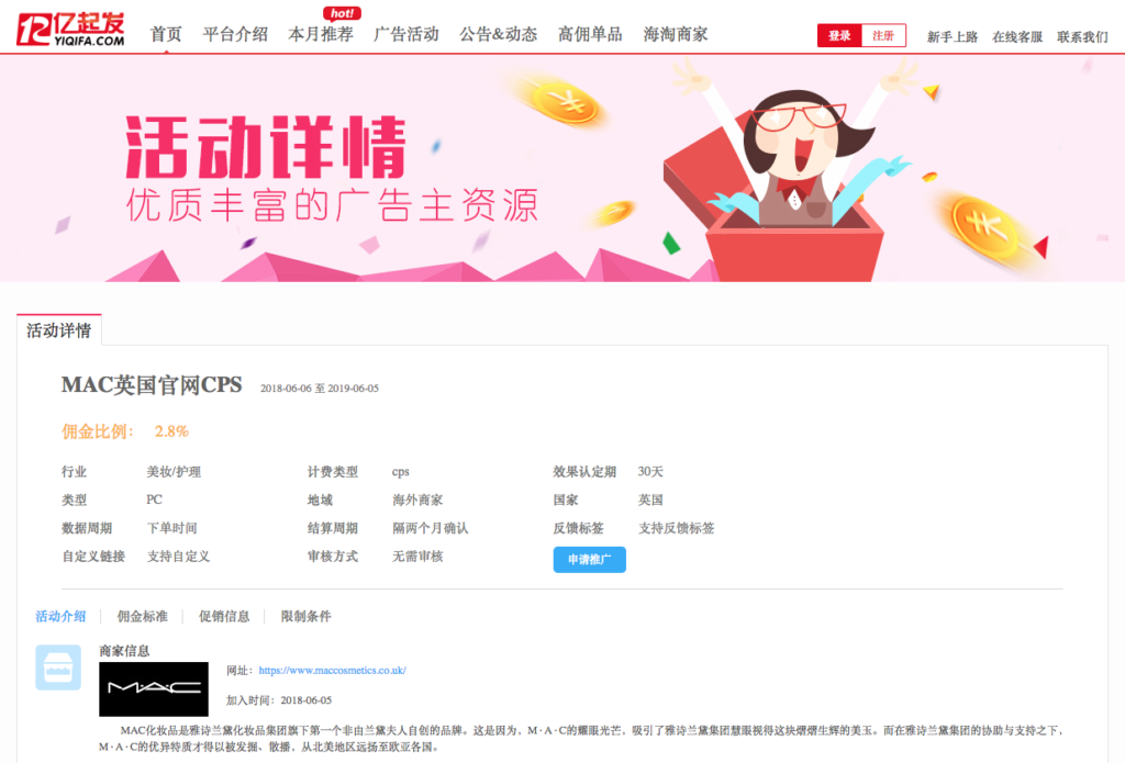 China Affiliate Marketing - Yiqifa MAC Campaign