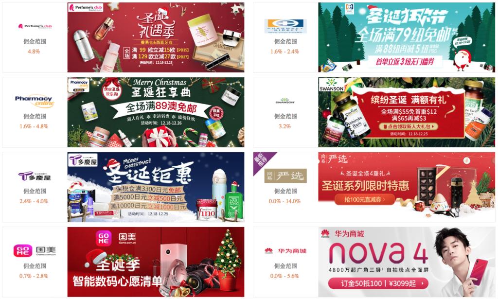 China Affiliate Marketing - Yiqifa Promotions