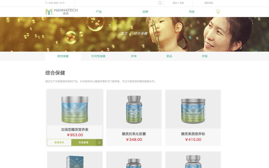 eCommerce website development-Desktop Design-MANNATECH