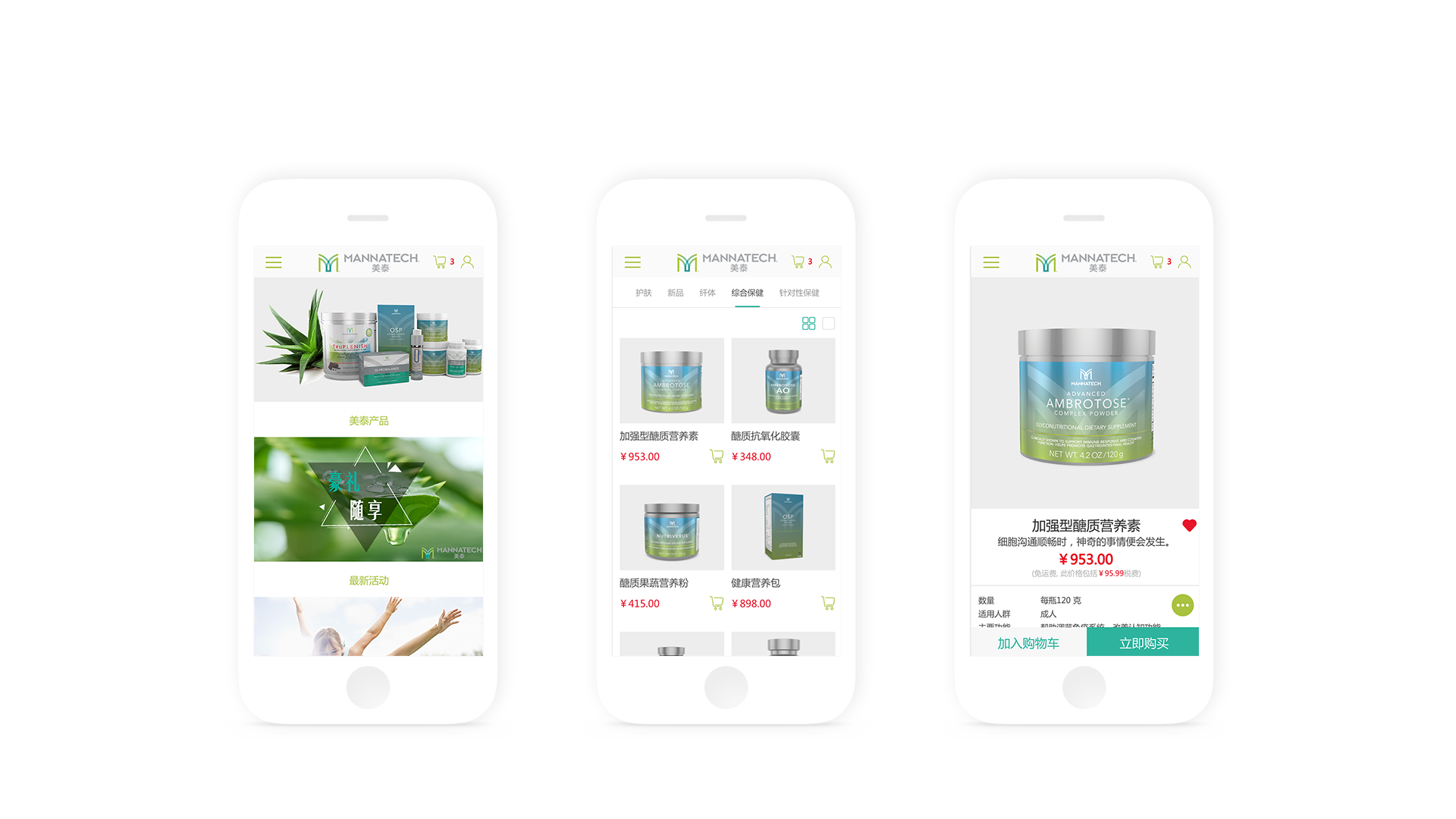 eCommerce website development-Mobile Responsive Design-MANNATECH