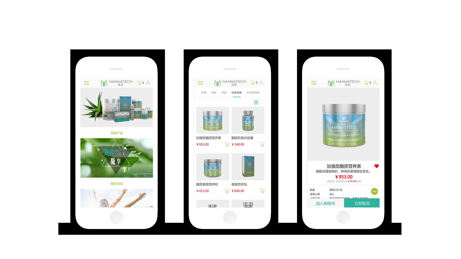 client showcases Mannatech mobile design