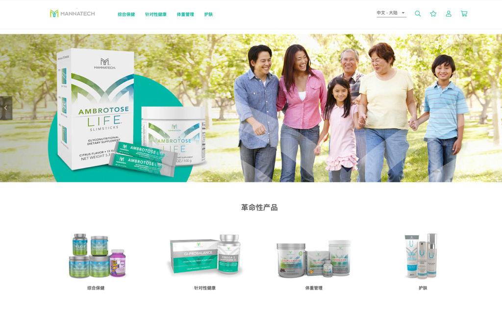 cross-border eCommerce China-Desktop Design-1-MT365