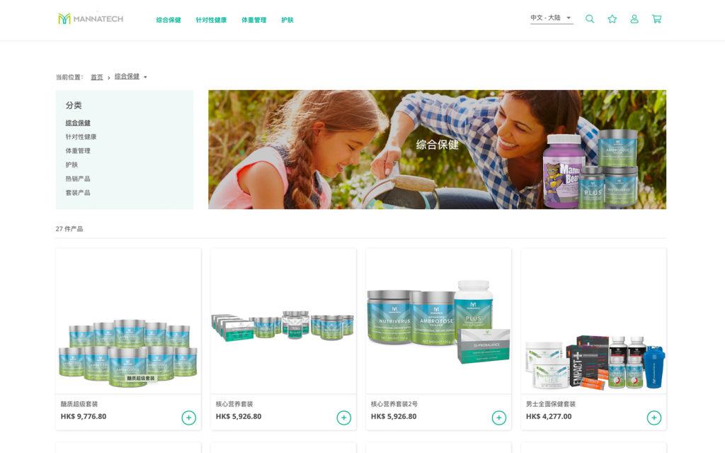 cross-border eCommerce China-Desktop Design-MT365