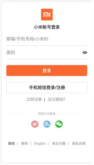 Chinese xiaomi login