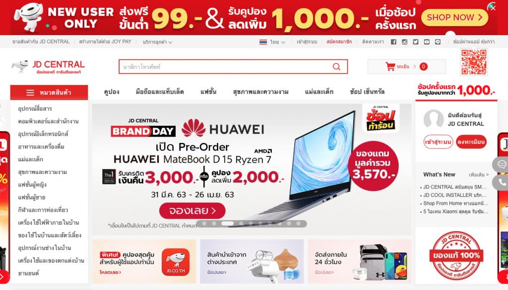 ecommerce platform jd central