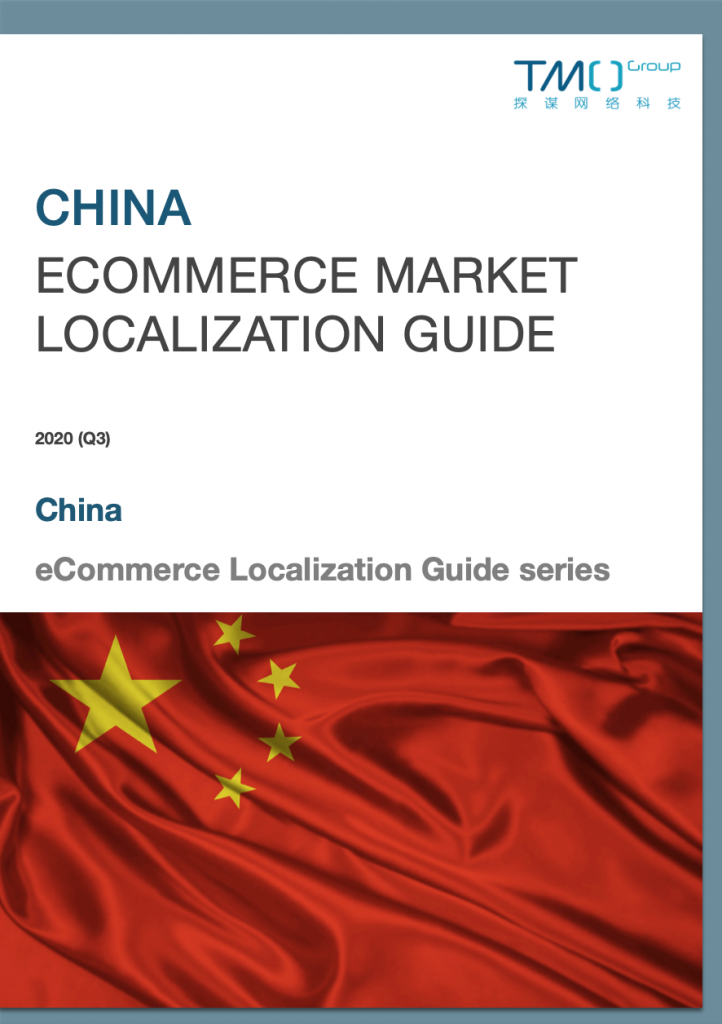 chinese cross-border ecommerce
