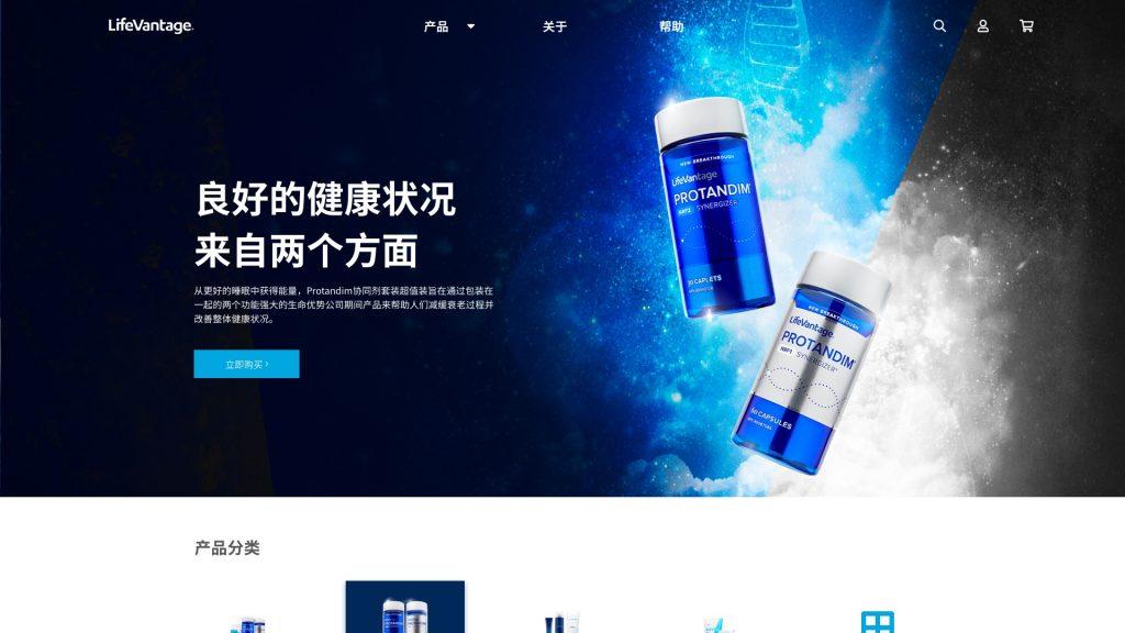 eCommerce website development-Desktop Design-3-Lifevantage