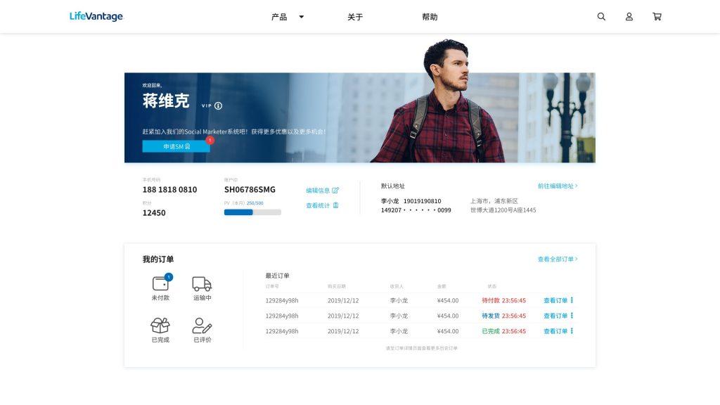 eCommerce website development-Desktop Design-1-Lifevantage