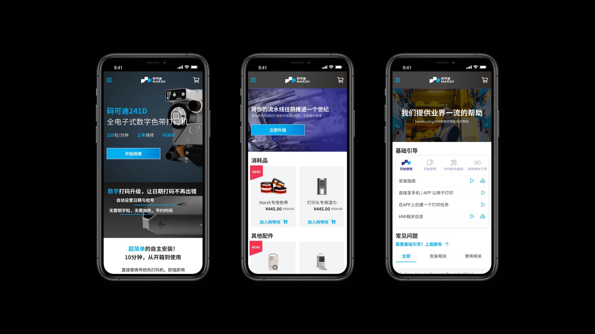 B2B eCommerce UX design-Mobile Design-MarshCoding