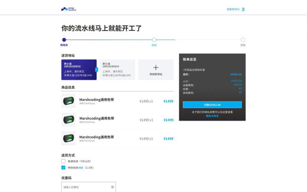 B2B eCommerce UX design-Desktop Design-3-MarshCoding