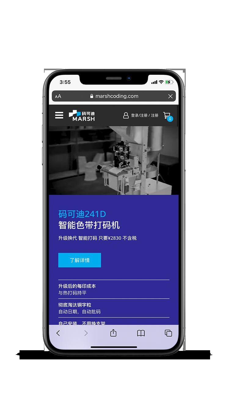 B2B eCommerce UX design-Mobile Design-Mobile-MarshCoding
