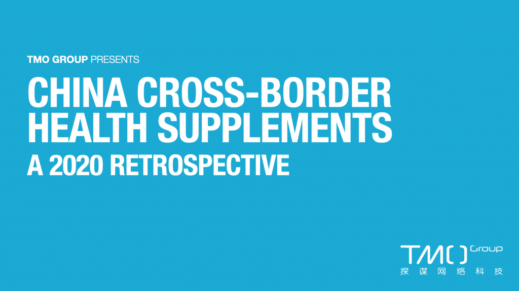 china cross-border health supplements 2020 retrospective