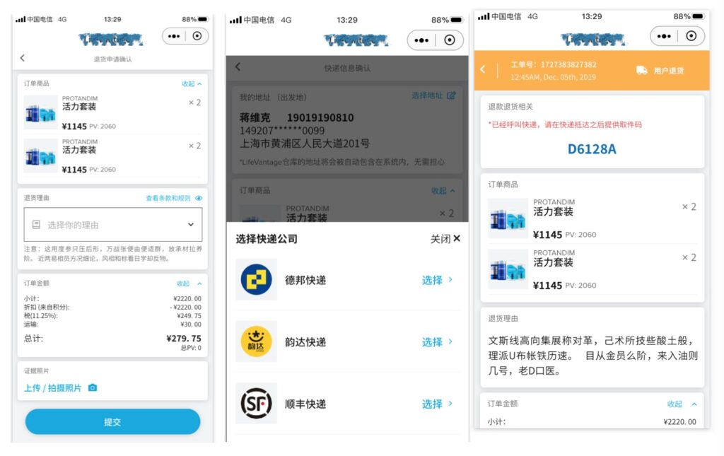 Example of returns page in Magento China localization
